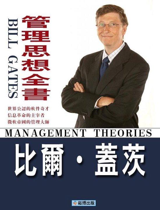 比爾·蓋茨管理思想全書