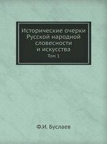 Исторические очерки Русской народной сло