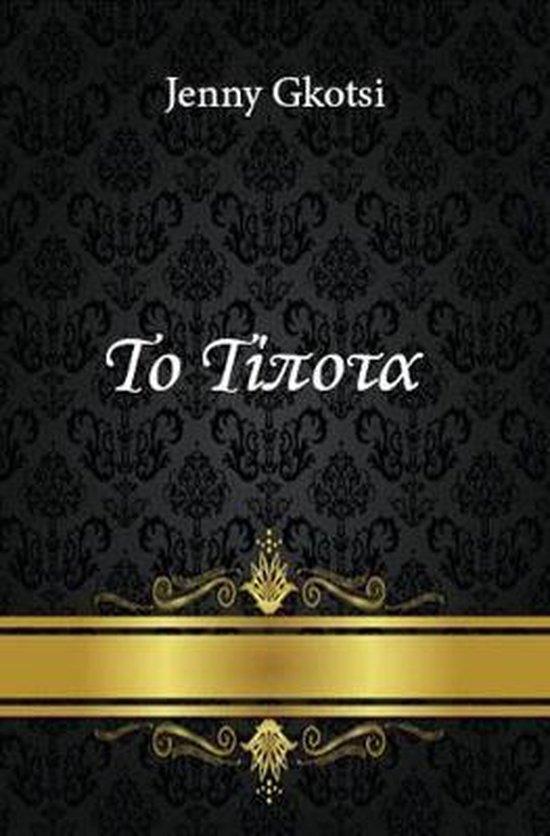 Omslag van Nothing (Greek Edition)