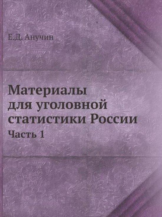 Materialy Dlya Ugolovnoj Statistiki Rossii Chast 1