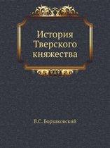 Istoriya Tverskogo Knyazhestva