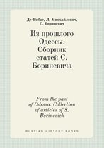 From the Past of Odessa. Collection of Articles of S. Borinevich