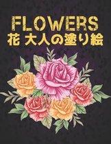 大人の塗り絵 花 Flowers
