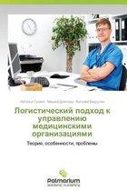 Logisticheskiy Podkhod K Upravleniyu Meditsinskimi Organizatsiyami