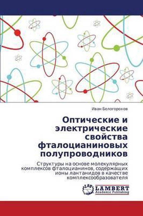 Opticheskie I Elektricheskie Svoystva Ftalotsianinovykh Poluprovodnikov