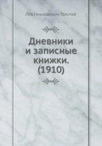 Dnevniki I Zapisnye Knizhki. (1910)