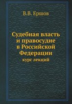 The Judicial Power and Justice in the Russian Federation. a Course of Lectures