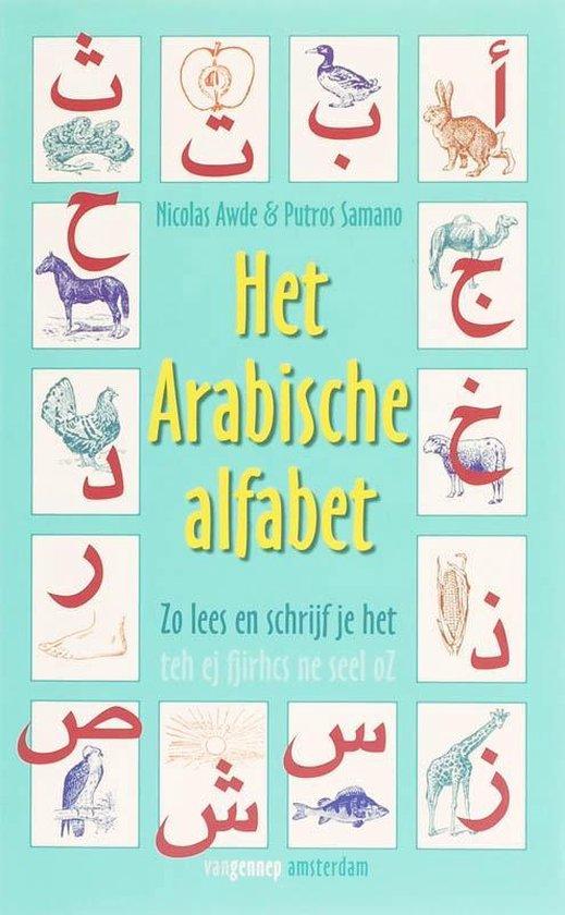 Het Arabische alfabet - N. Awde |