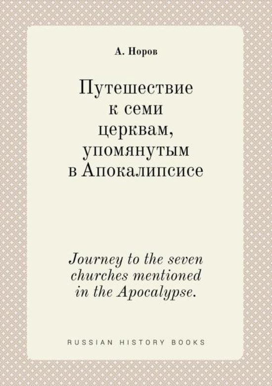 Journey to the Seven Churches Mentioned in the Apocalypse.