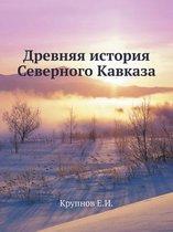 Drevnyaya Istoriya Severnogo Kavkaza