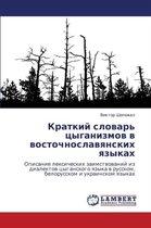 Kratkiy Slovar' Tsyganizmov V Vostochnoslavyanskikh Yazykakh