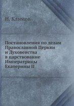 Postanovleniya Po Delam Pravoslavnoj Tserkvi I Duhovenstva V Tsarstvovanie Imperatritsy Ekateriny II
