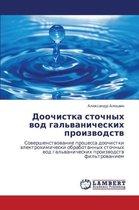 Doochistka Stochnykh Vod Gal'vanicheskikh Proizvodstv