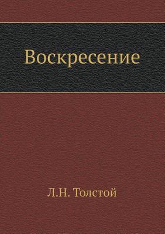 Boek cover Resurrection van Count Leo Nikolayevich Tolstoy,  (Paperback)