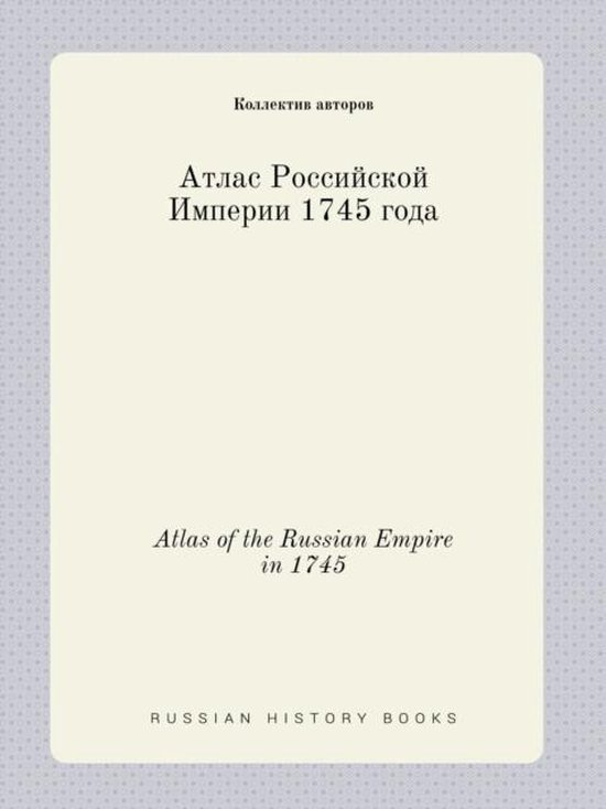 Atlas of the Russian Empire in 1745