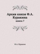 Arhiv Knyazya F.A. Kurakina Kniga 7
