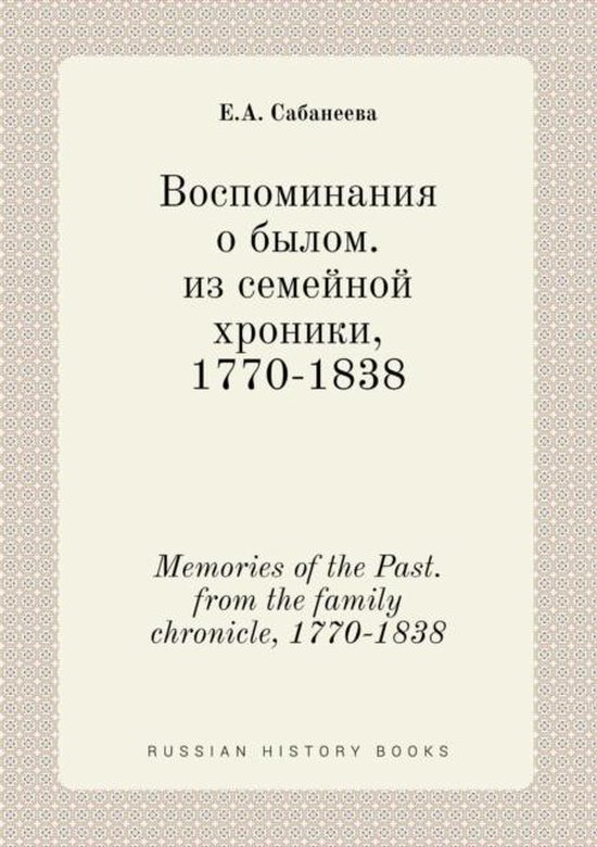 Memories of the Past. from the Family Chronicle, 1770-1838