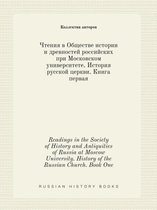 Readings in the Society of History and Antiquities of Russia at Moscow University. History of the Russian Church. Book One