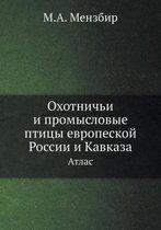 Ohotnichi I Promyslovye Ptitsy Evropeskoj Rossii I Kavkaza Atlas
