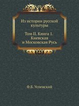 From the History of Russian Culture. Volume II. Book 1. Kiev and Moscow Russia
