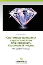 Sistemnye Printsipy Strategicheskogo Planirovaniya. Klasternyy Podkhod