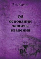 OB Osnovanii Zaschity Vladeniya