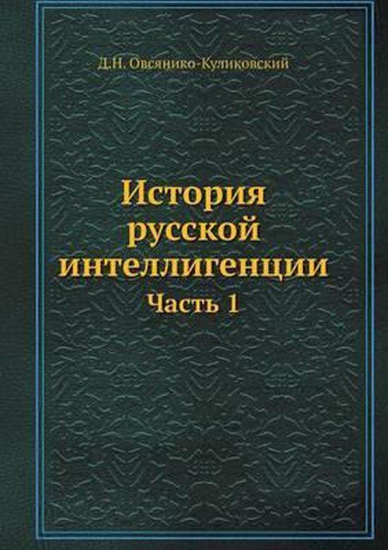 Istoriya Russkoj Intelligentsii Chast 1