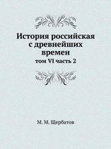 Istoriya Rossijskaya S Drevnejshih Vremen Tom VI Chast 2