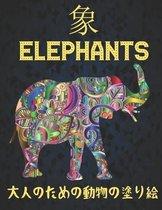 象 大人のための動物の塗り絵 Elephants