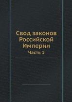 Свод законов Российской Империи: Часть 1