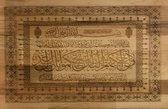 Islam - kalligrafie - Soera Al-Jathiyah (hoofdstuk 45 uit de Heilige Koran)  ayat 18 beukenhouten - muur - decoratie - Moslim - uniek cadeau - gemaakt door Moslims voor Moslims - steun goede doelen door aankoop van dit product - beperkte oplage