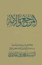 Al-Marja Wa Al-Omma
