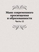 Mayak Sovremennogo Prosvescheniya I Obrazovannosti Chast 12