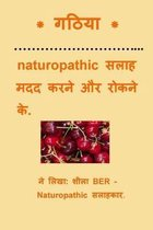 * Arthritis * Naturopathic Advice to Help and Prevent. Hindi Edition -Written by Sheila Ber.