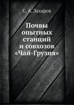 Pochvy Opytnyh Stantsij I Sovhozov Chaj-Gruziya