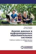 Analiz Dannykh V Informatsionnykh Obrazovatel'nykh Sistemakh