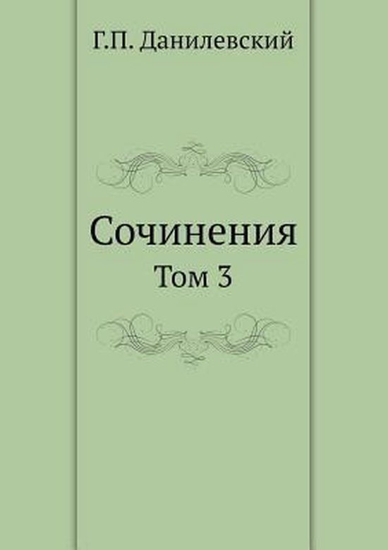 Sochineniya Tom 3
