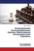 Konkurentsiya Integratsionnykh Trekov