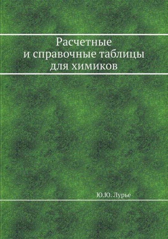 Raschetnye I Spravochnye Tablitsy Dlya Himikov