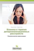 Klinika I Terapiya Depersonalizatsionnykh Rasstroystv