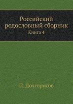 Rossijskij Rodoslovnyj Sbornik Kniga 4