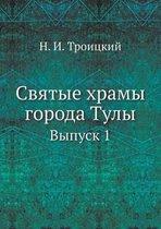 Svyatye Hramy Goroda Tuly Vypusk 1