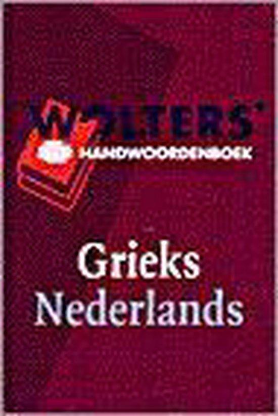 Wolters' handwoordenboek grieks-nederlands - F. Muller |