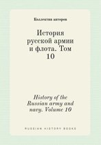 History of the Russian Army and Navy. Volume 10