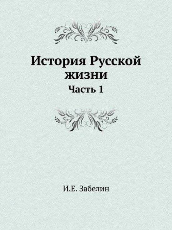 Istoriya Russkoj Zhizni Chast 1
