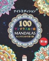 着色マンダラ (Mandalas) - ナイトエディシ<br />