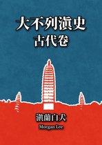 大不列滇史(古代卷)第三章:诸滇民族的二次形塑期: 爨氏自治时代