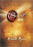 The Secret (Chinese and English Edition)