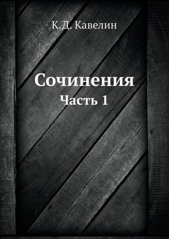 Sochineniya Chast 1