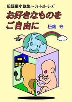 超短編小説集~ショートストーリーズ お好きなものをご自由に
